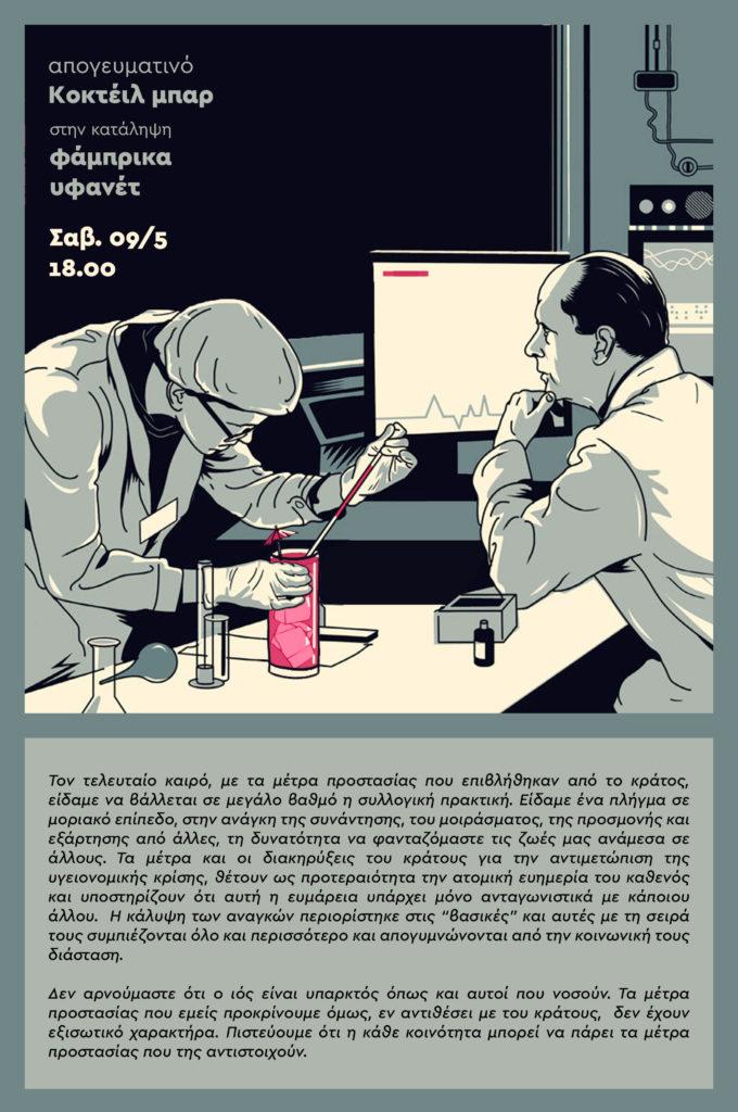 αφίσα κοκτέιλ μπαρ